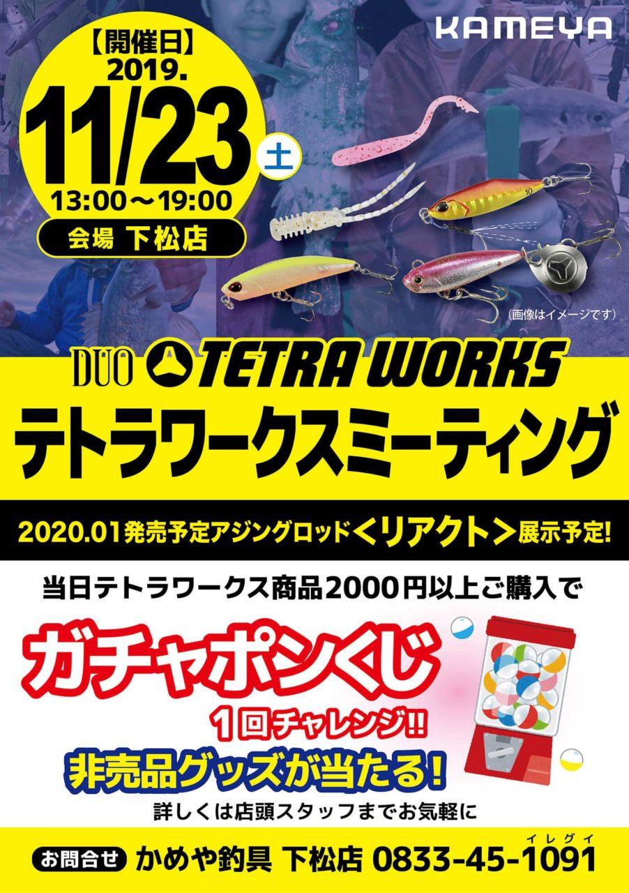 11月23日(土)かめや釣具下松店様にてTETRAWORKSミーティング開催♪