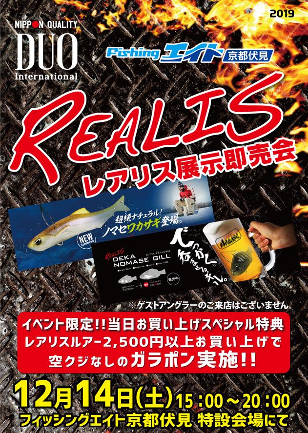 12月14日(土)フィッシングエイト京都伏見店様にてREALIS展示即売会開催!!