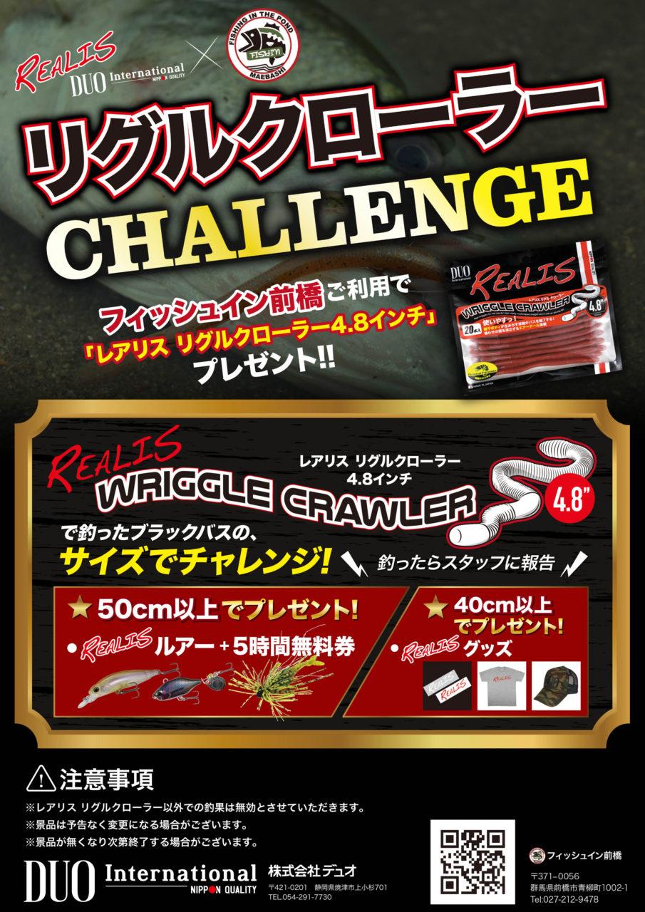 フィッシュイン前橋様×DUO REALIS リグルクローラーチャレンジ開催!!
