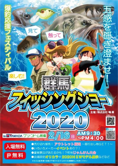 2月16日(日)群馬フィッシングショー2020開催!!
