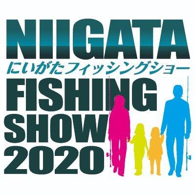 にいがたフィッシングショー2020出展!!