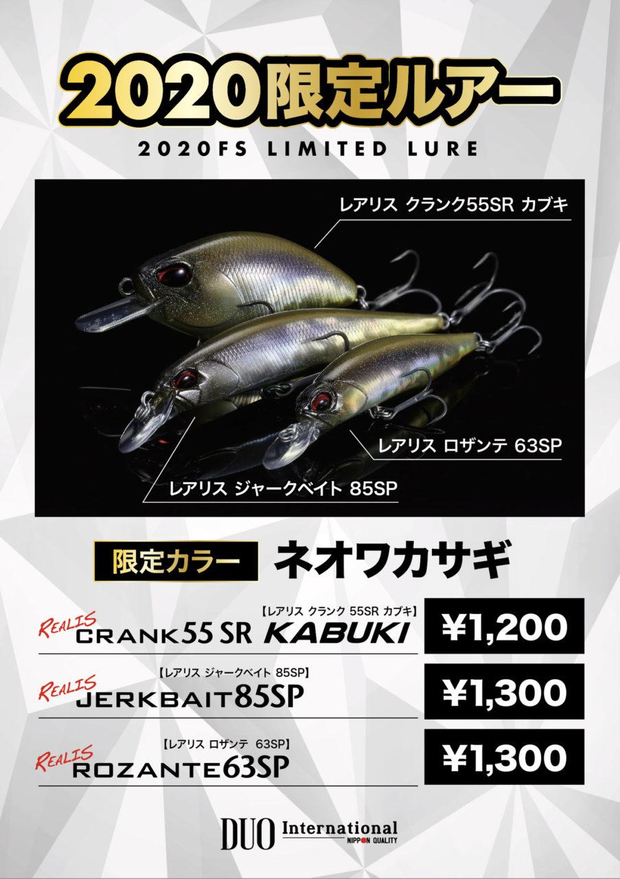 釣りフェスティバル2020出展情報 【限定ルアーREALIS】