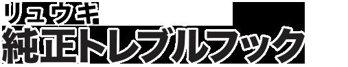 Ryuki Treble Hook