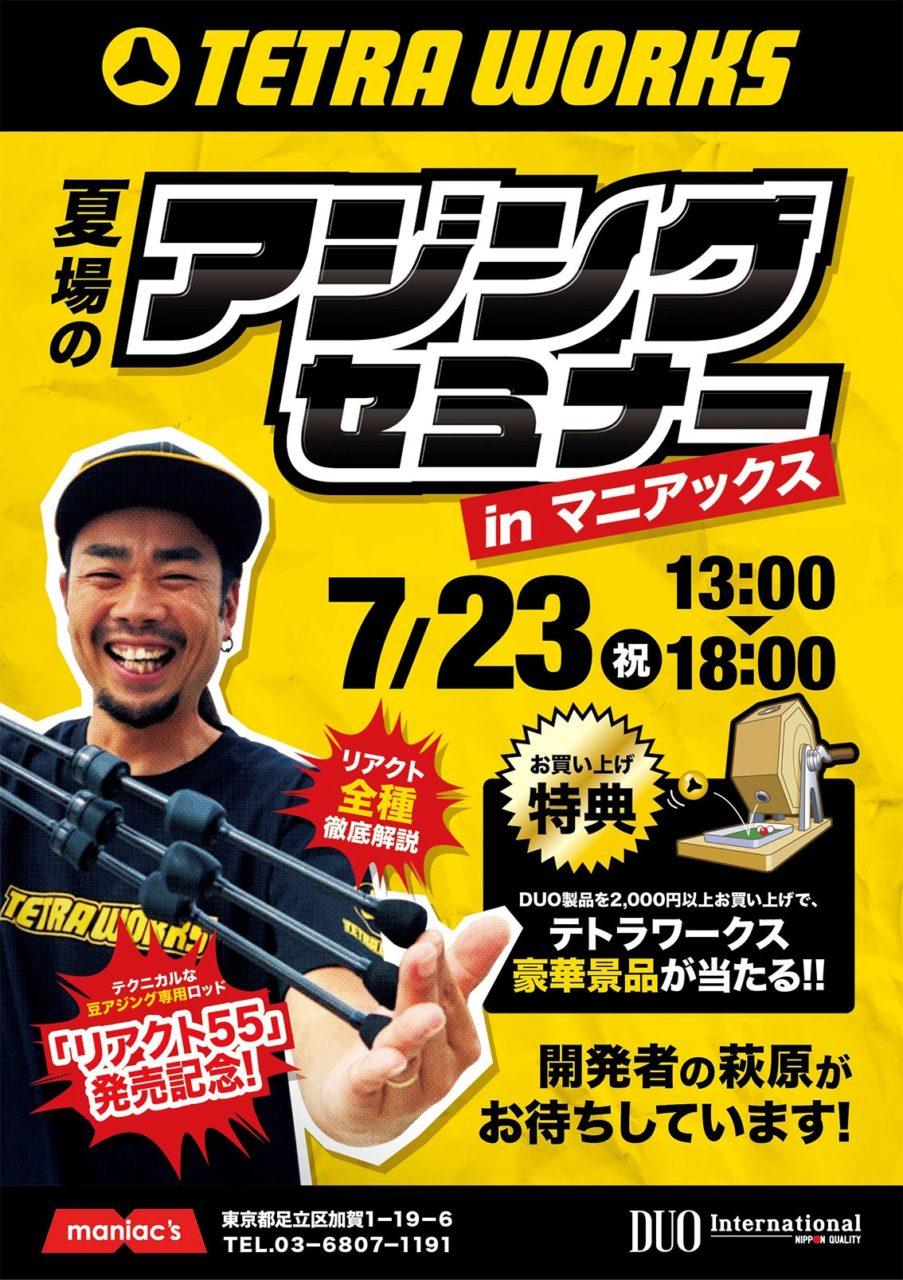 7月23日(木祝)夏場のアジングセミナー開催!!