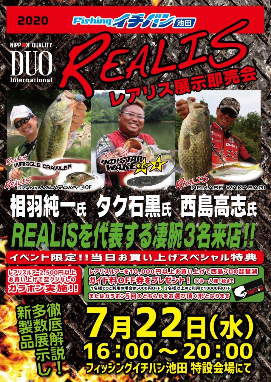 7月22(水)フィッシングイチバン池田店様にてREALISイベント開催!