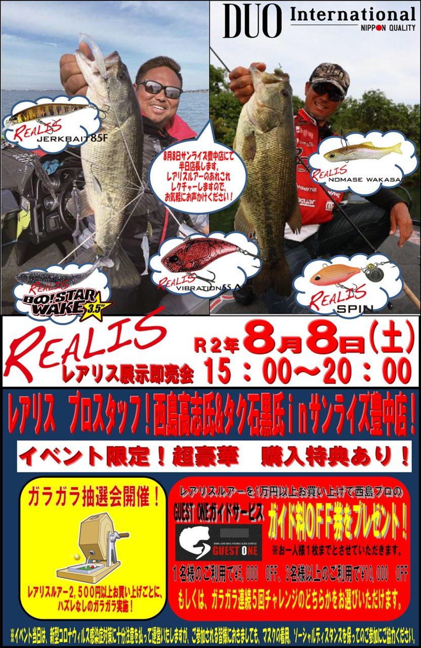 8月8日(土)サンライズ豊中店様にて REALIS展示即売会開催!!