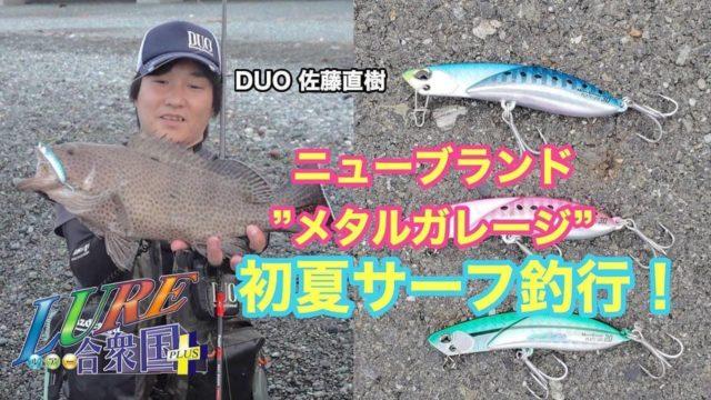 DUO 新ブランド 「MetalGarage 」登場!