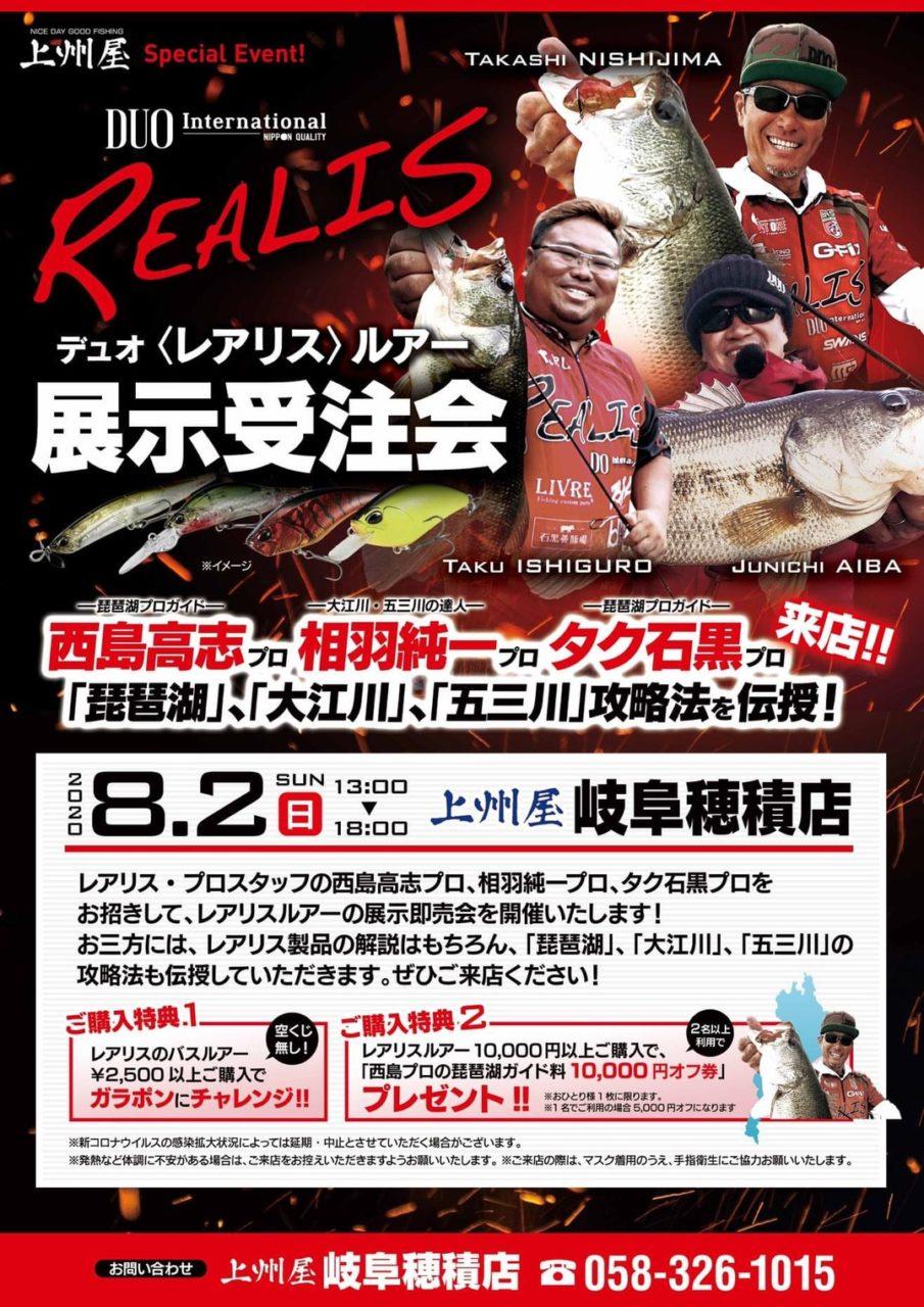 8月2日(日)上州屋岐阜穂積店様にて【REALIS展示受注会】開催!!