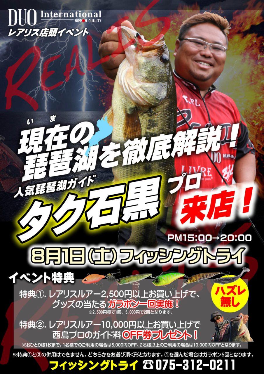 8月1日(土)フィッシングトライ様にてREALISイベント開催!