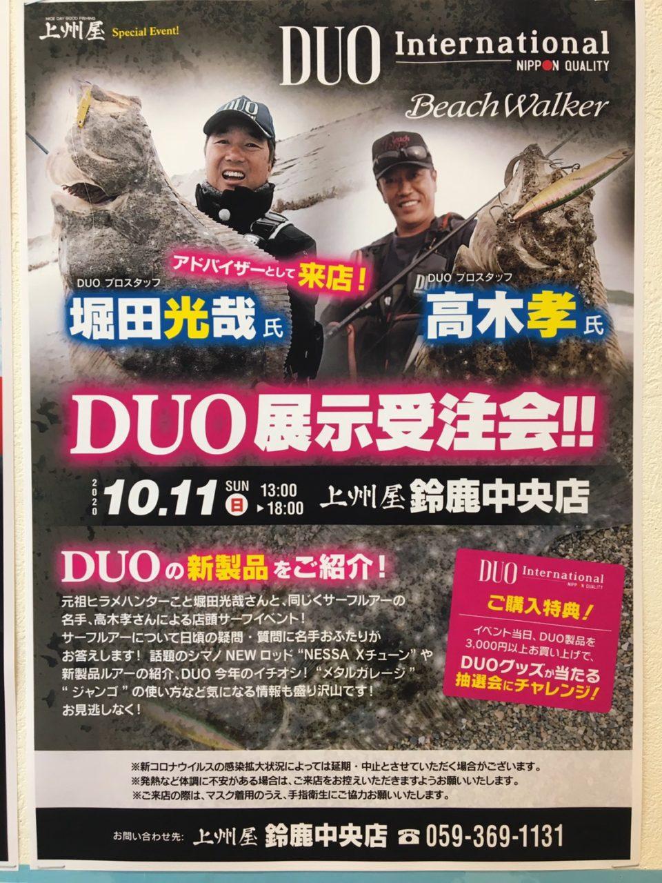 10月11日(日)上州屋鈴鹿中央店様にてBeachWalkerイベント開催!!