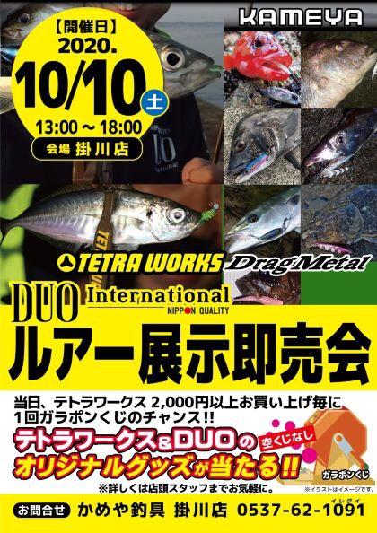 10月10日(土)TETRAWORKS/ドラッグメタル展示即売会開催!!