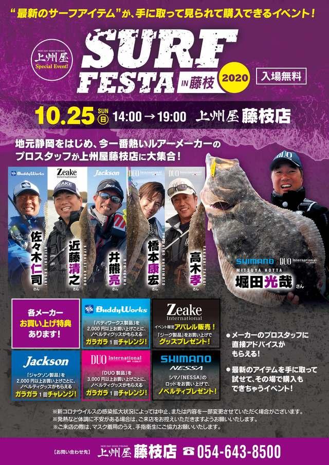 10月25日(日)上州屋藤枝店様にてサーフフェスタin藤枝2020開催