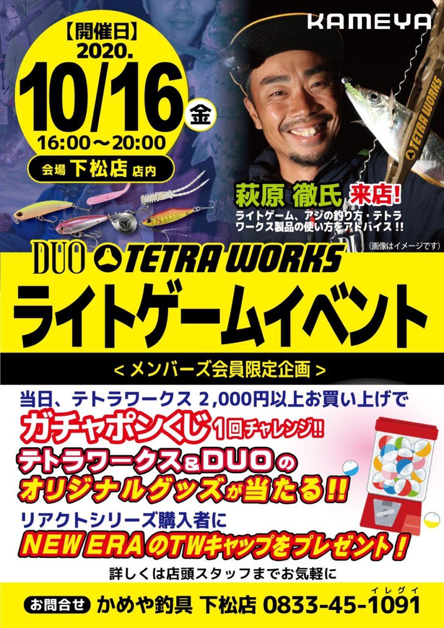 10月16日(金)かめや釣具下松店様にて【TETRAWORKSライトゲームイベント】開催!!