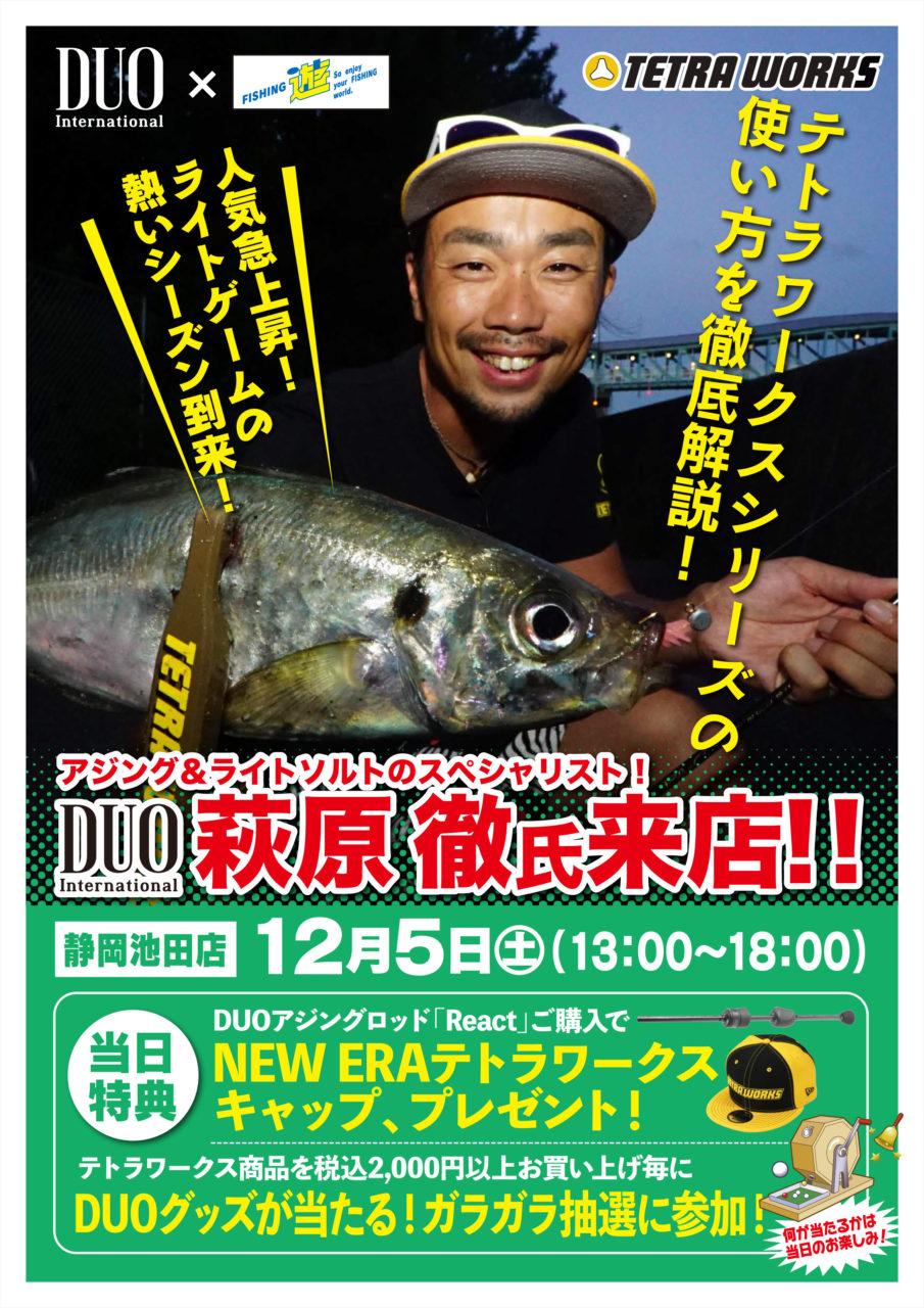 フィッシング遊静岡池田店様TETRAWORKSイベント開催中止のおしらせ