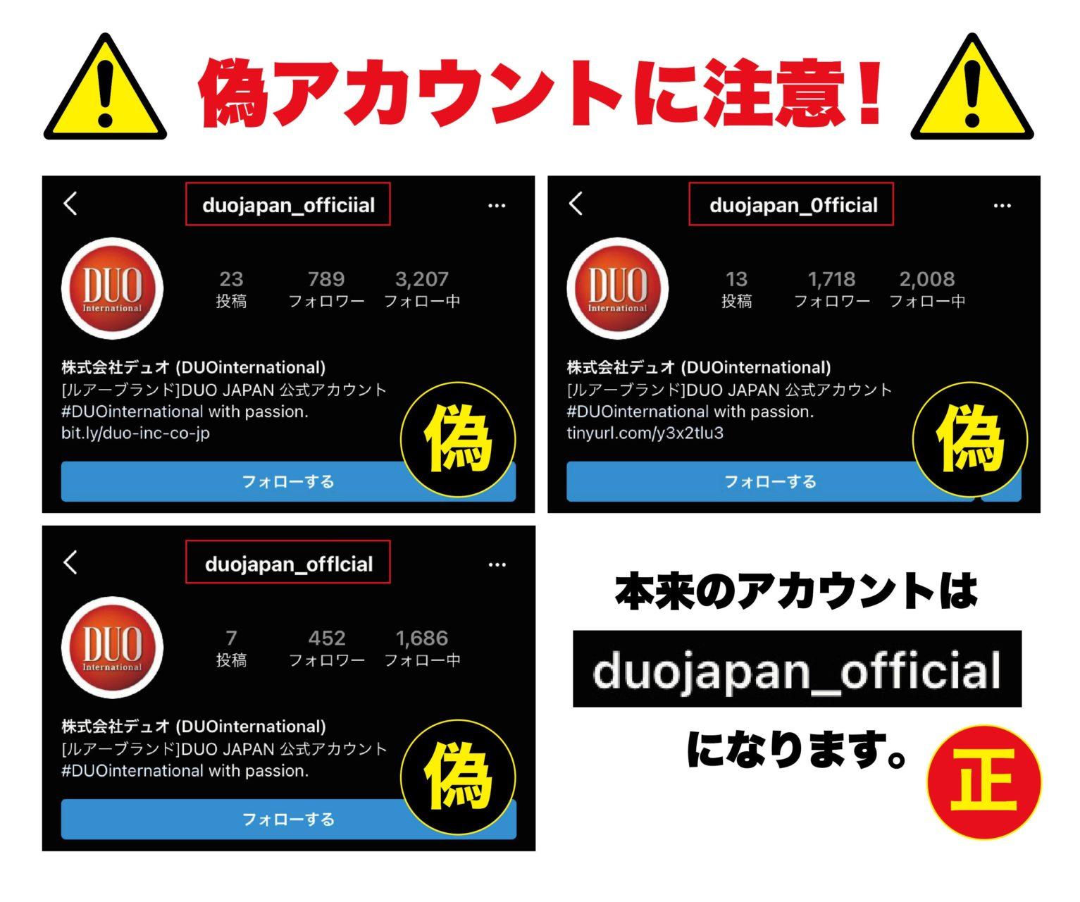 《注意喚起》DUO公式Instagram偽アカウントにご注意ください