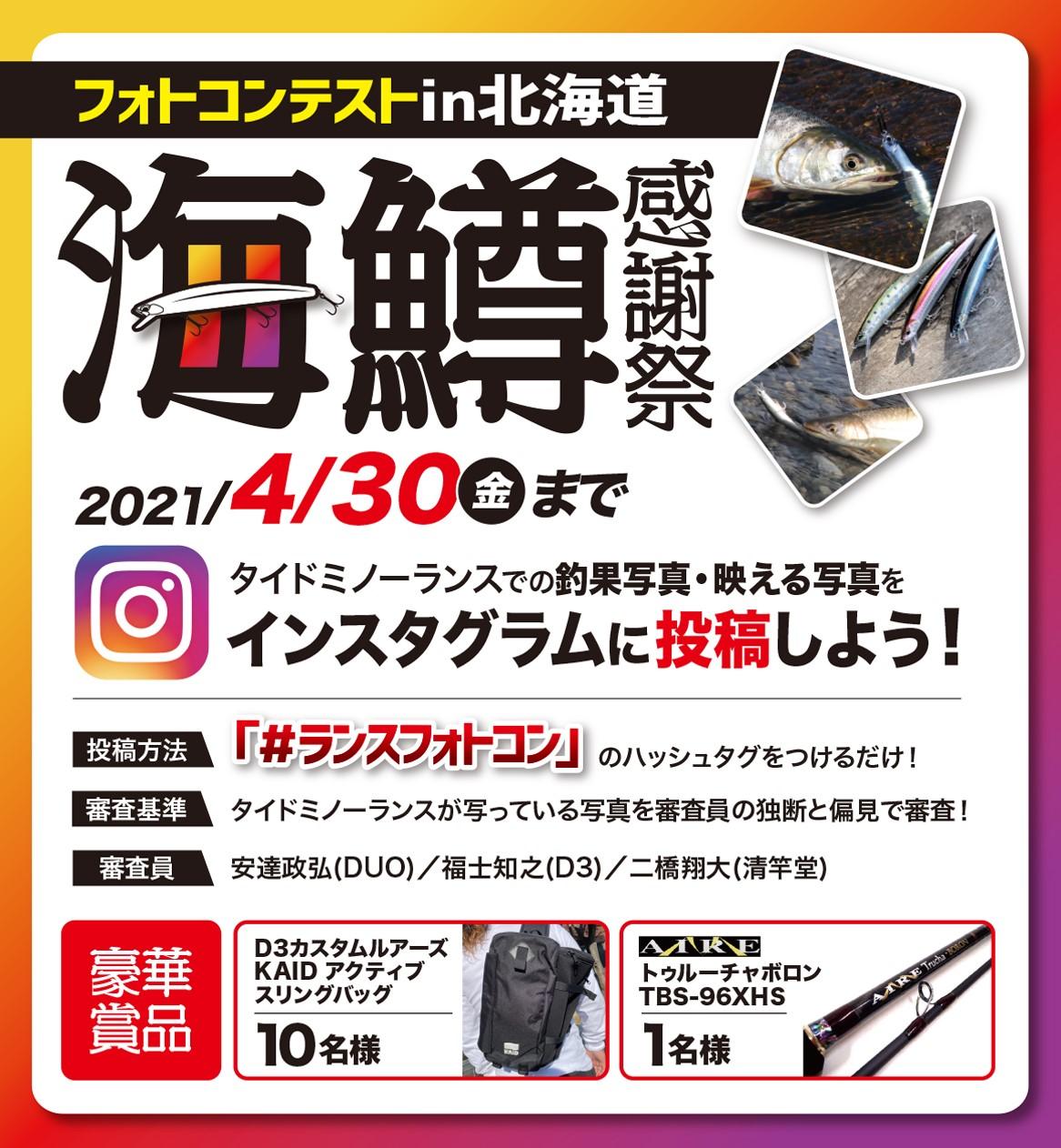 """Instagramフォトコンテストin北海道  """"海鱒感謝祭 """"開催‼️"""