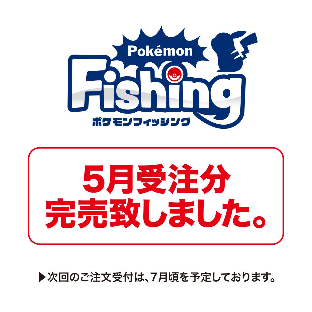【ポケモンフィッシング】 ルアー5月受注分完売のお知らせ