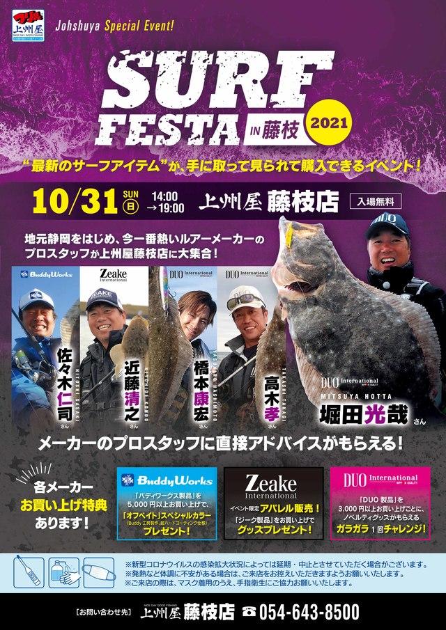 10月31日(日)上州屋藤枝店様にてサーフフェスタin藤枝2021開催!!